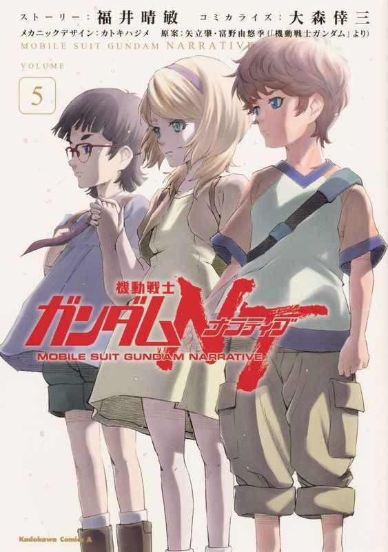 機動戦士ガンダムNT(ナラティブ) VOLUME5