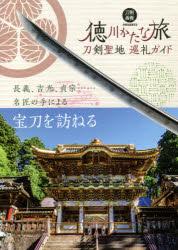 徳川かたな旅 刀剣聖地巡礼ガイド