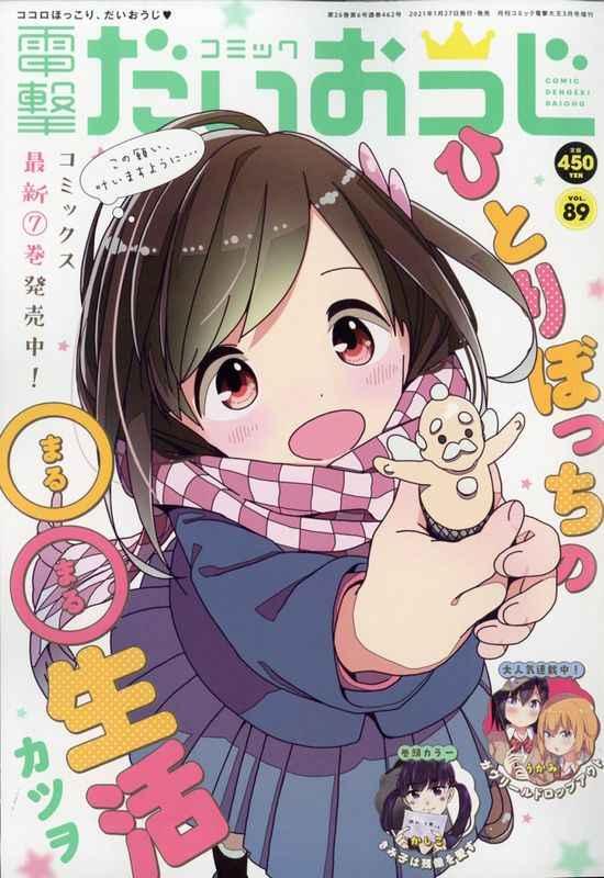 コミック電撃だいおうじ VOL.89