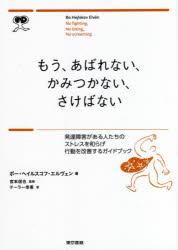 もう、あばれない、かみつかない、さけばない 発達障害がある人たちのストレスを和らげ行動を改善するガイドブック