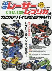 80-90年代中型レーサーレプリカとカウル付きバイク全盛の時代! おもしろ楽しい