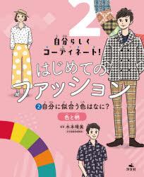 はじめてのファッション 自分らしくコーディネート! 2