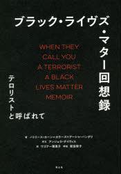 ブラック・ライヴズ・マター回想録 テロリストと呼ばれて