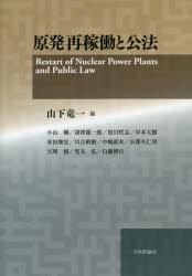原発再稼働と公法