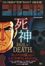 ゴルゴ13 ANGEL OF DEATH