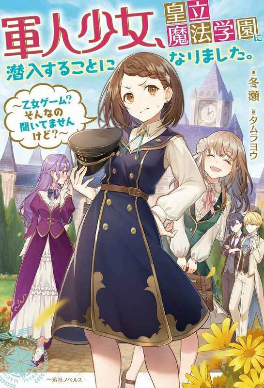 軍人少女、皇立魔法学園に潜入することになりました。 乙女ゲーム?そんなの聞いてませんけど?
