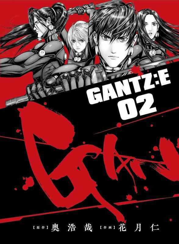 GANTZ:E 02