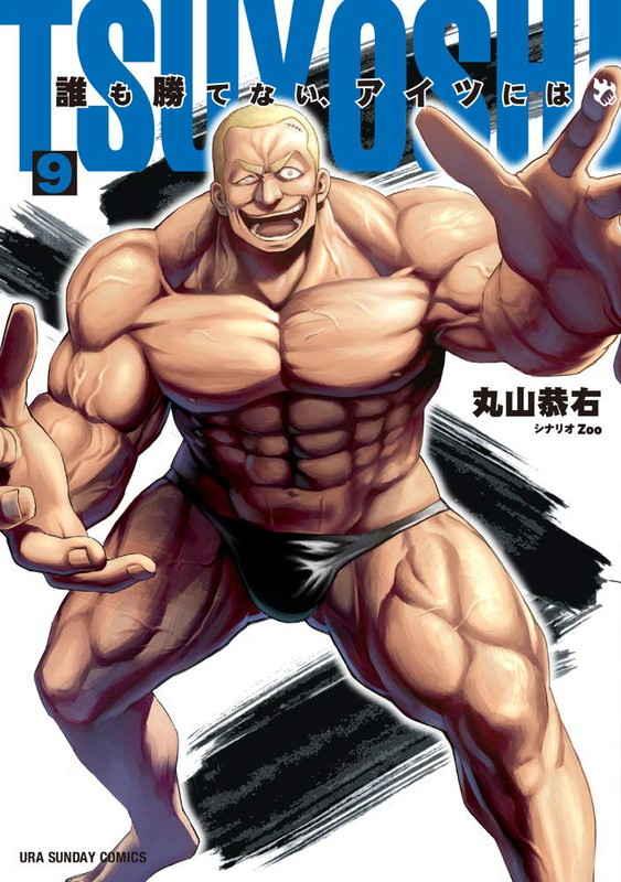 TSUYOSHI 誰も勝てない、アイツには 9