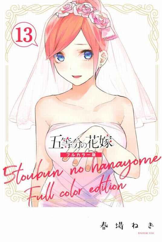 五等分の花嫁 13