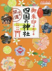 御朱印でめぐる四国の神社 週末開運さんぽ 集めるごとに運気アップ! 香川 愛媛 高知 徳島