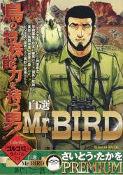 自選 Mr.BIRD