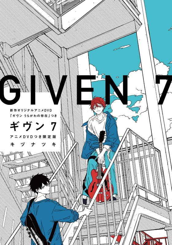 ギヴン 7 アニメDVD付き限定版