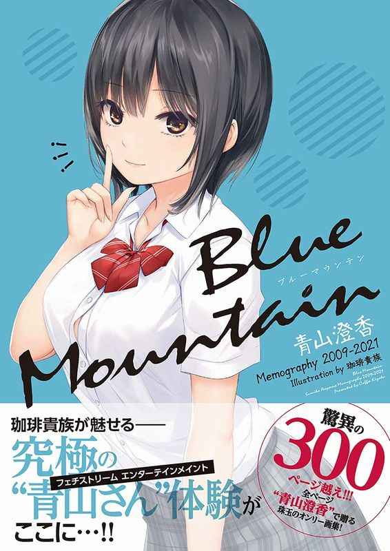 Blue Mountain 青山澄香Memography 2009-2021