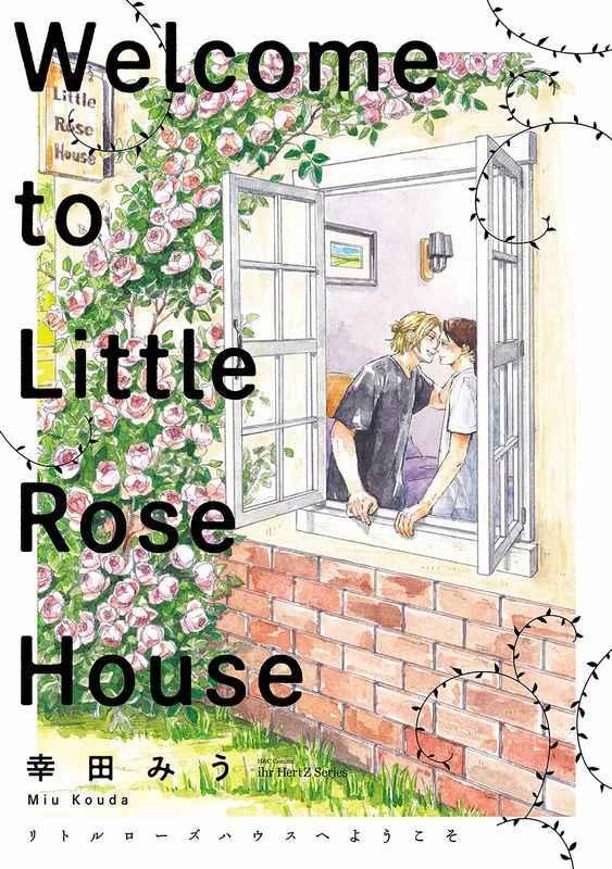 リトルローズハウスへようこそ