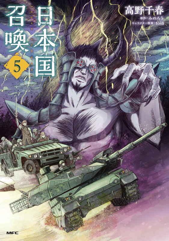 日本国召喚 5