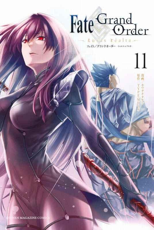 Fate/Grand Order-turas realta- 11