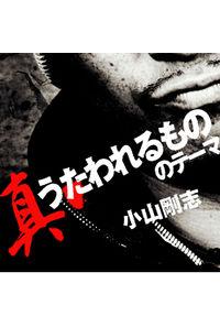 (CD)「真・うたわれるもの」のテーマ