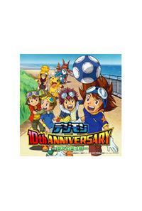 (CD)デジモン 10thANNIVERSARY 夢への架け橋
