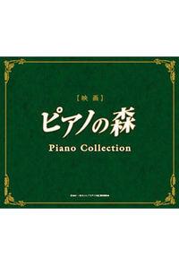 (CD)ピアノの森 ピアノ・コレクション(通常盤)