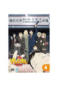 (DVD)げんしけん2 第4巻