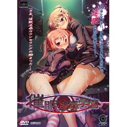 催眠凌○学園(DVD版)