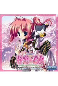 (CD)春恋*乙女~乙女の園でごきげんよう。~ サウンドトラックCD