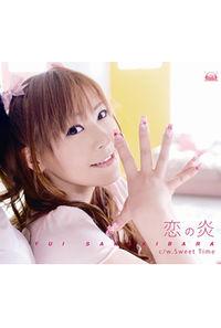 (CD)「かのこん」エンディングテーマ 恋の炎(通常盤)