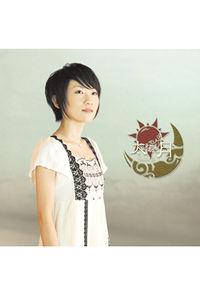 (CD)太陽と月(SACD Hybrid版)