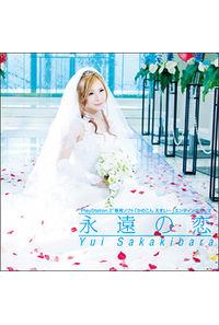 (CD)「かのこん えすいー」エンディングテーマ 永遠の恋(DVD付初回限定盤)