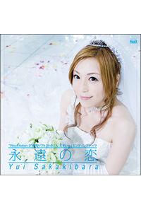 (CD)「かのこん えすいー」エンディングテーマ 永遠の恋(通常盤)