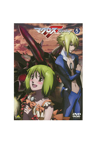 (DVD)マクロス FRONTIER 5