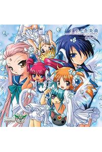 (CD)PS2「ギャラクシーエンジェルII 永却回帰の刻」オープニングテーマ 月聖ノ蒼炎曲(通常盤)