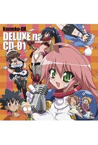 (CD)ケメコデラックス! デラックスなCD 1