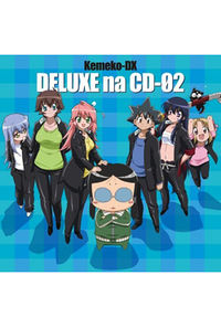 (CD)ケメコデラックス! デラックスなCD 2