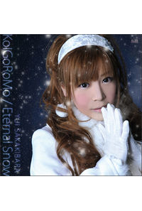 (CD)DS「ケメコデラックス!DS~ヨメとメカと男と女~」オープニングテーマ KoIGoRoMo