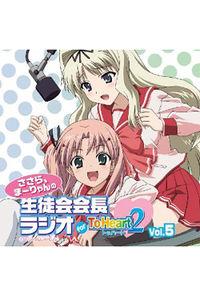 (CD)ラジオCD「ささら、まーりゃんの生徒会会長ラジオ for ToHeart2」Vol.5