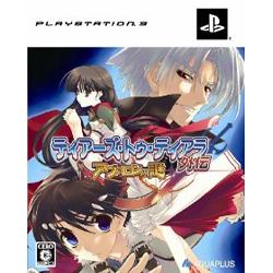 (PS3)ティアーズ・トゥ・ティアラ 外伝 アヴァロンの謎 初回限定版