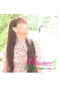 (CD)「にゃんこい!」エンディングテーマ Strawberry ~甘くせつない涙~(DVD付初回限定盤)