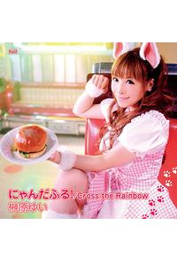 (CD)「にゃんこい!」オープニングテーマ にゃんだふる!(通常盤)