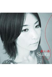 (CD)「WHITE ALBUM」エンディングテーマ 赤い糸(通常盤)