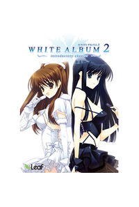 WHITE ALBUM2-introductory chapter- 初回版