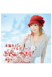 (CD)OVA「かのこん ~真夏の大謝肉祭~」オープニングテーマ 木漏れ日のソルディーノ