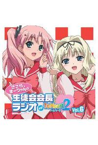 (CD)ラジオCD「ささら、まーりゃんの生徒会会長ラジオ for ToHeart2」Vol.6