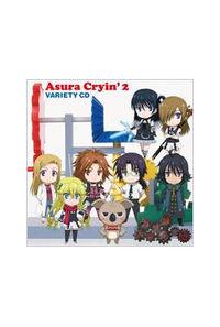 (CD)アスラクライン2 バラエティCD