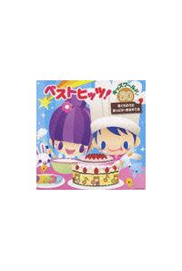 (CD)ベストヒッツ!キッズワールド♪50 ~ぼくらのうた・ほっとけーきはすてき~