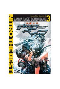 (PC)「斬魔大聖デモンベイン」Nitro The Best!Vol.3