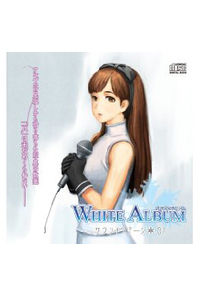 (CD)WHITE ALBUM サウンドステージ 1