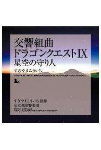 (CD)交響組曲 ドラゴンクエストIX 星空の守り人