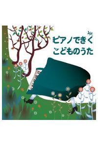 (CD)ピアノできく こどものうた