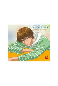 (CD)「テニスの王子様」バレンタイン・キッス(初回生産完全限定盤)/日吉若